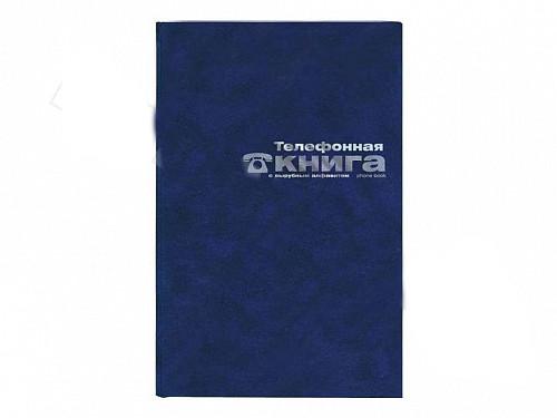 Телефонная книга АЛЬТ А6, 110 x 150 мм, 160 страниц, линия
