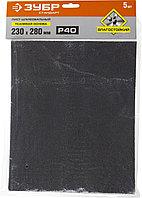 """Листы шлифовальные ЗУБР """"СТАНДАРТ"""" на тканевой основе, водостойкие 230х280мм, 5шт"""