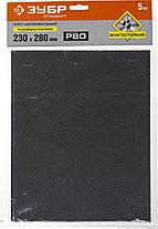 """Листы шлифовальные ЗУБР """"СТАНДАРТ"""" на тканевой основе, водостойкие 230х280мм, 5шт, фото 3"""