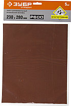 """Листы шлифовальные ЗУБР """"СТАНДАРТ"""" на бумажной основе, водостойкие 230х280мм, 5шт, фото 3"""