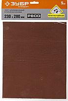 """Листы шлифовальные ЗУБР """"СТАНДАРТ"""" на бумажной основе, водостойкие 230х280мм, 5шт, фото 2"""