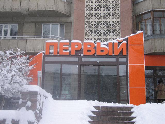"""Центр напитков """"ПЕРВЫЙ"""". 13"""