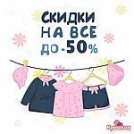 Распродажа в магазине на Шевченко 148