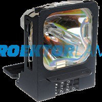 Лампа для проектора Mitsubishi Lx-7300Ls
