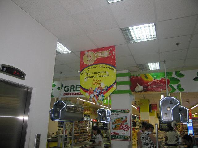 Greenmart, баннерная программа 11