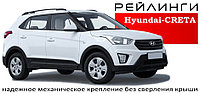 Рейлинги Hyundai CRETA, фото 1