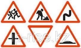 Дорожный знак 1.1,1.2,1.5-1.3,2.3.1-2.4