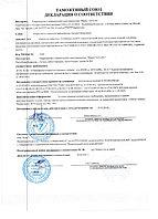 deklaratsiya_sootvetstviya.jpg