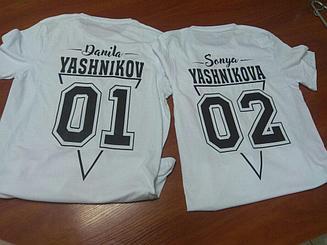 Изготовление парных именных футболок