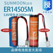 Литиевая батарейка ER14505M AA Size 3,6v 2000 мАч, Li-SOCl2  со штекером
