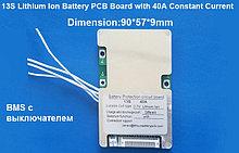 BMS Li-ion с выключателем 13S 48v 40A ( ток отсечки 100A)