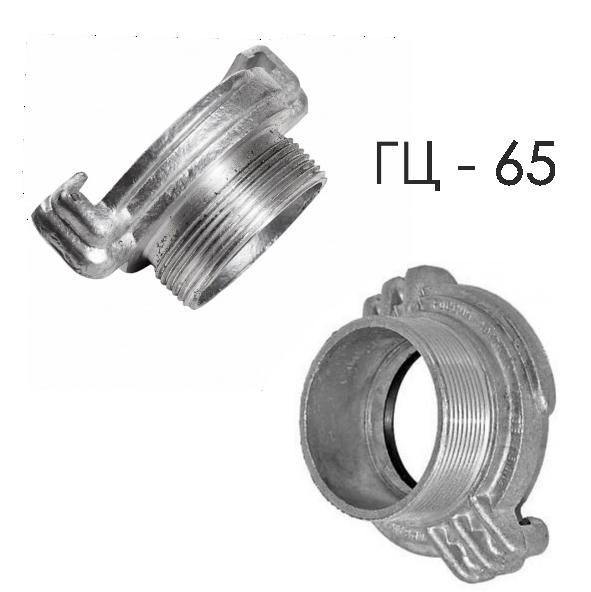 Головка цапковая ГЦ-65