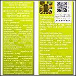 Сыворотка Щи Фей Ши отбеливающая против веснушек и пигментных пятен., фото 3