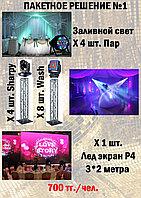 Аренда светомузыки и светодиодного экрана в Алматы