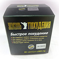 Капсулы для похудения Жизнь похудения 60 шт, фото 1