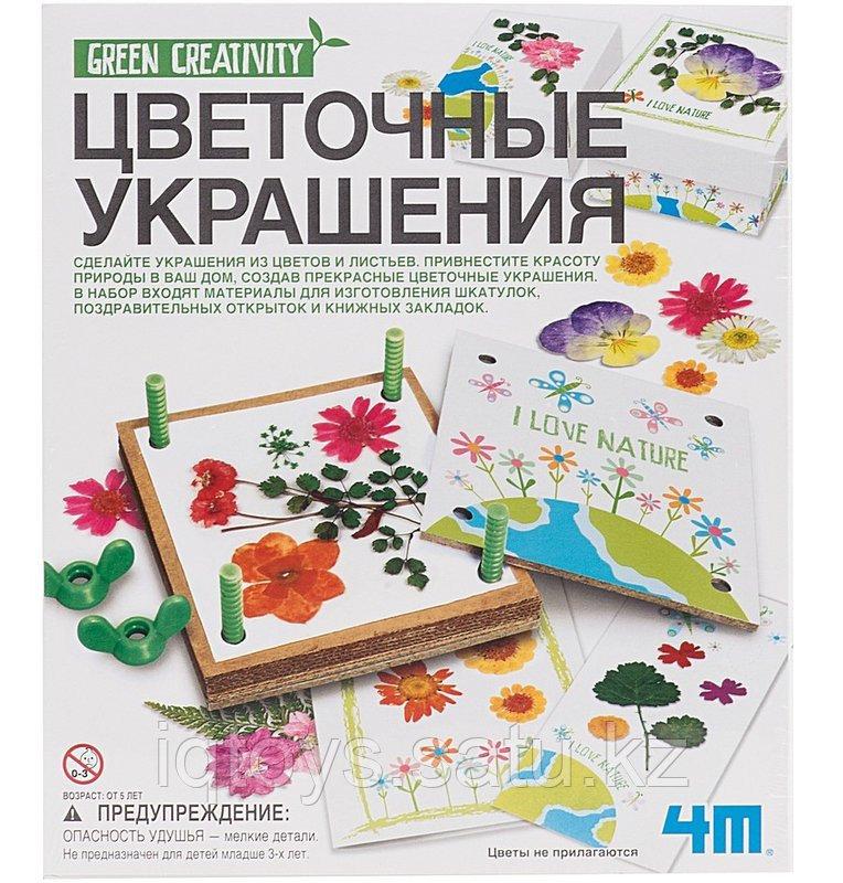 4M Цветочные украшения