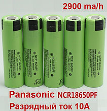 Аккумуляторные элементы Panasonic NCR18650 PF 3,7v  2900 ma/h, ток разряда 10A