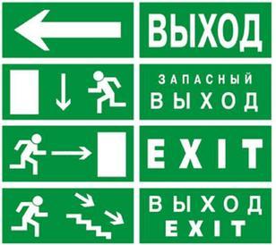 Эвакуационные знаки