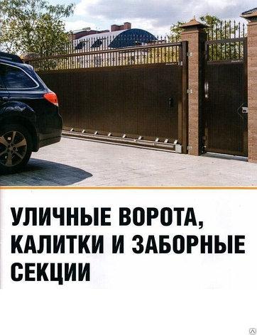 Уличные ворота, откатные, сдвижные, автоматические, фото 2