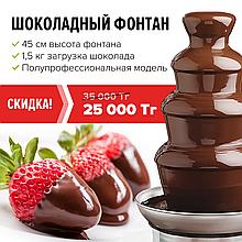 Шоколадный фонтан 4 яруса 45см.