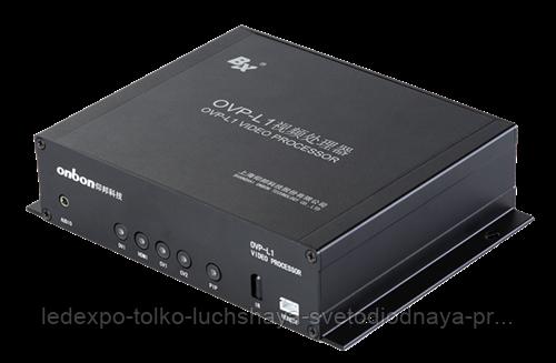 Видеопроцессор фирмы Onbon OVP-L1