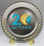Наградная тарелка с логотипом