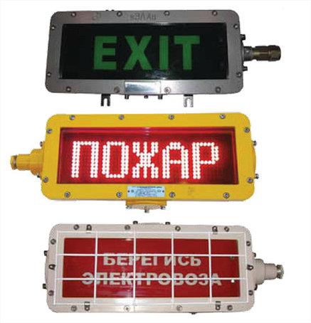 Взрывозащищенное табло информационное, светодиодное серии ВЭЛ-Т, (1ExdIICT6)