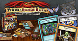 Настольная игра  ТАВЕРНА «КРАСНЫЙ ДРАКОН»: ТРОЛЛЬЕ ЗЕЛЬЕ И ЧАРЫ ВОЛЧАРЫ, фото 8