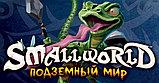 Настольная игра  SMALLWORLD: Маленький Мир-ПОДЗЕМНЫЙ МИР, фото 7