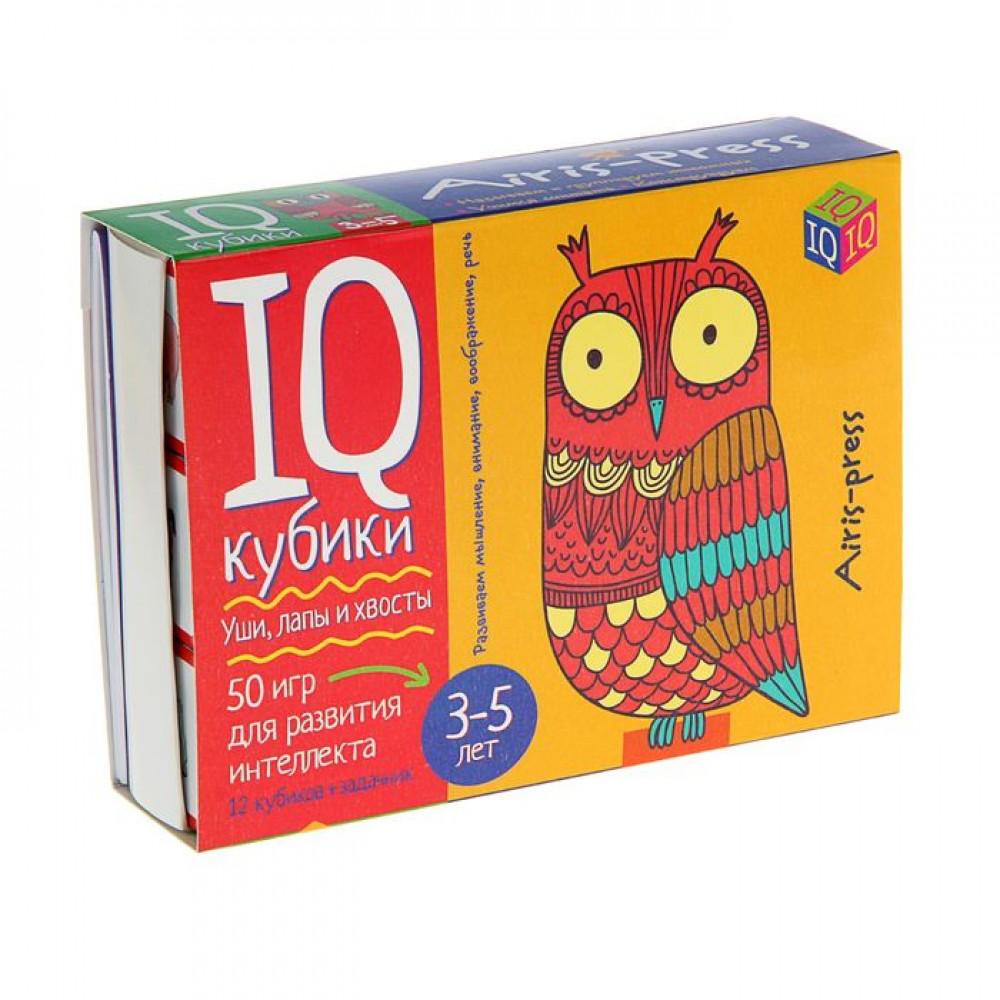 IQ кубики Уши, лапы и хвосты. 50 игр для развития интеллекта