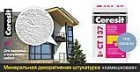 Ceresit CT 137 Минеральная декоративная штукатурка фактура Камешковая зерно 2,5 мм 25 кг, фото 2
