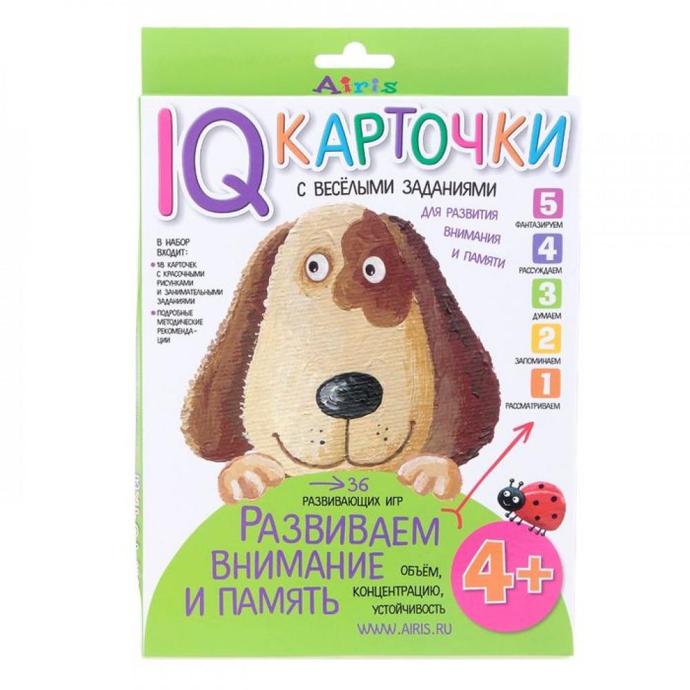 """IQ карточки """"Развиваем внимание и память"""" 4+"""