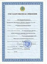 Продам ТОО с лицензией на оценку имущества. Стаж 10 лет.