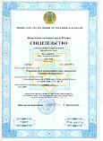Продам ТОО с лицензией на оценку имущества. Стаж 10 лет., фото 3