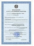 Продам ТОО с лицензией на оценку имущества. Стаж 10 лет., фото 2