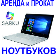 Прокат Ноутбуков