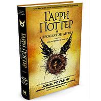 Купить Гарри Поттер и Проклятое дитя. Джоан К.Ролинг. РОСМЭ в Астане (Нур-Султане)