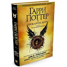 Гарри Поттер и Проклятое дитя. Джоан К.Ролинг. РОСМЭН.