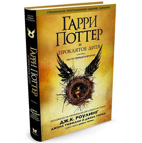Гарри Поттер и Проклятое дитя. Джоан К.Ролинг. РОСМЭН., фото 2