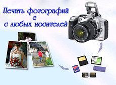 Фотопечать. цифровая.