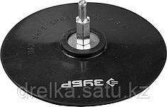 """Тарелки опорные ЗУБР """"МАСТЕР"""" резиновые для дрели под круг на липучке, шпилька d 8 мм"""