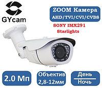 Уличная AHD камера 2 Мп с оптическим увеличением Zoom
