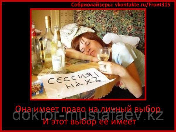 Индивидуальное кодирование от алкоголя с надежной поддержкой против срывов