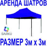 Прокат шатров Размер 3м * 3м