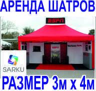 Прокат шатров Размер 3м * 4 м , фото 1