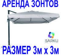 Прокат зонтов Размер 3х3, фото 1
