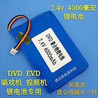 Аккумулятор 7,4v 4000mAh для портативных DVD