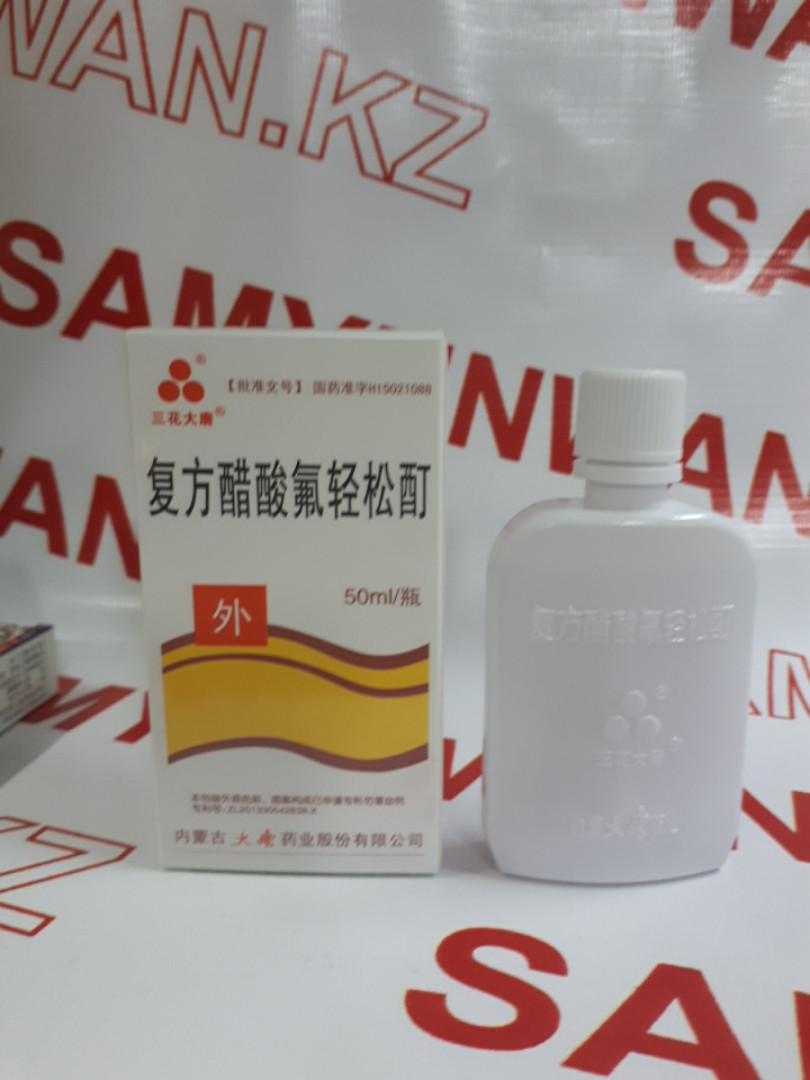 Фуфан ( жидкость от псориаза )