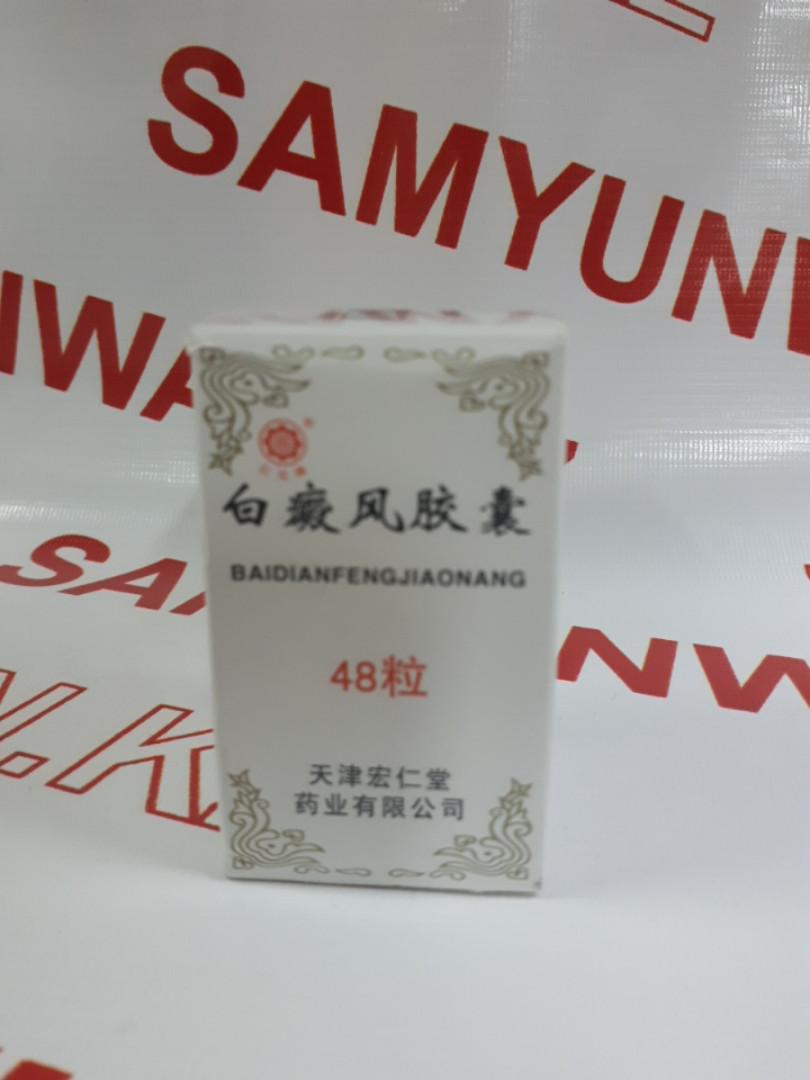 Средство для лечения витилиго Капсулы Baidianfeng Jiaonang