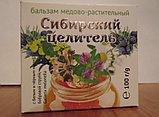 Сибирский Целитель, бальзам. Медово-Растительный с бобровой струёй., фото 2